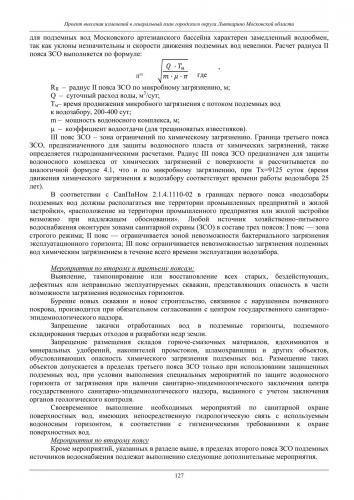 ТОМ I  Материалы по обоснованию го Лыткарино_133.jpg