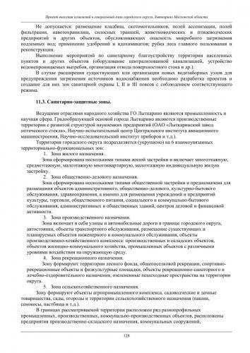 ТОМ I  Материалы по обоснованию го Лыткарино_134.jpg