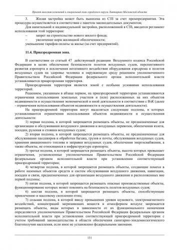 ТОМ I  Материалы по обоснованию го Лыткарино_137.jpg