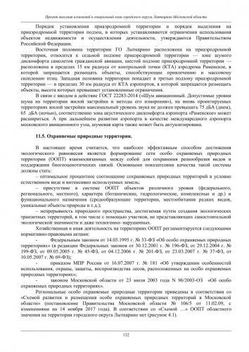 ТОМ I  Материалы по обоснованию го Лыткарино_138.jpg