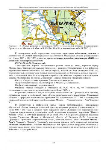 ТОМ I  Материалы по обоснованию го Лыткарино_139.jpg