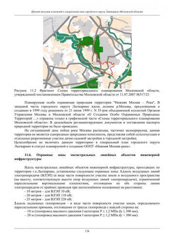 ТОМ I  Материалы по обоснованию го Лыткарино_140.jpg