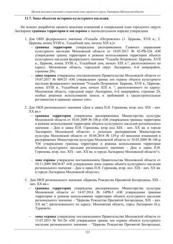 ТОМ I  Материалы по обоснованию го Лыткарино_141.jpg