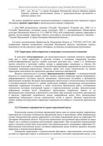 ТОМ I  Материалы по обоснованию го Лыткарино_142.jpg