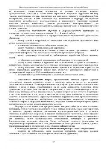 ТОМ I  Материалы по обоснованию го Лыткарино_143.jpg