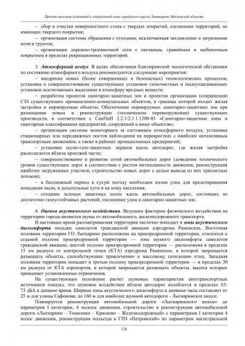 ТОМ I  Материалы по обоснованию го Лыткарино_144.jpg