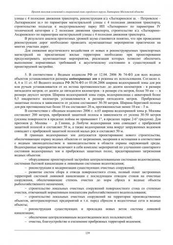 ТОМ I  Материалы по обоснованию го Лыткарино_145.jpg
