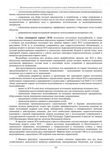 ТОМ I  Материалы по обоснованию го Лыткарино_146.jpg