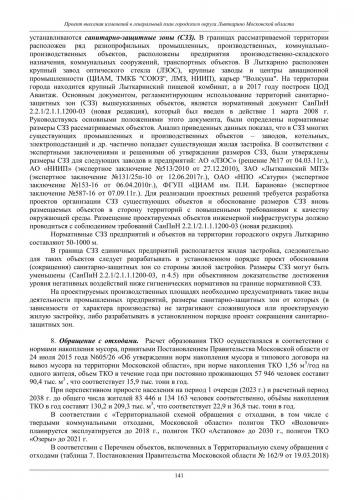 ТОМ I  Материалы по обоснованию го Лыткарино_147.jpg