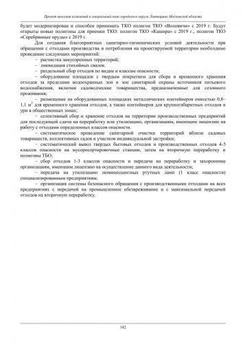 ТОМ I  Материалы по обоснованию го Лыткарино_148.jpg