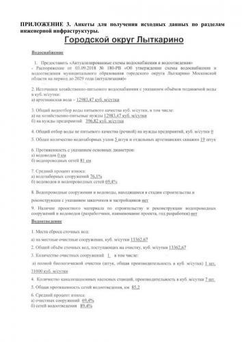 ТОМ I  Материалы по обоснованию го Лыткарино_165.jpg
