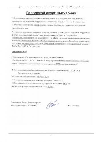 ТОМ I  Материалы по обоснованию го Лыткарино_166.jpg