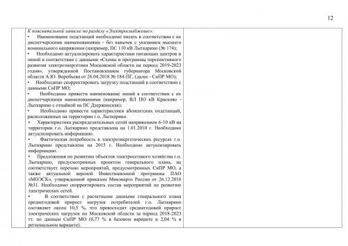 Таблица учета замечаний по проекту_012.jpg