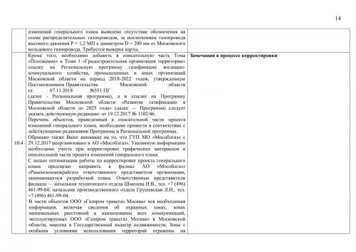 Таблица учета замечаний по проекту_014.jpg