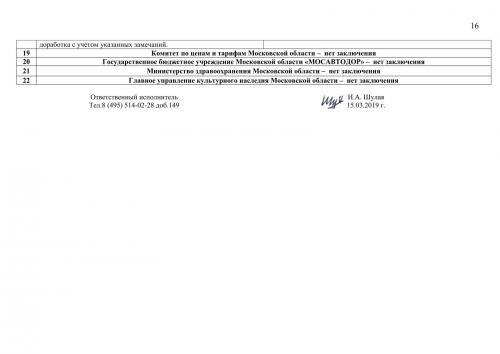 Таблица учета замечаний по проекту_016.jpg