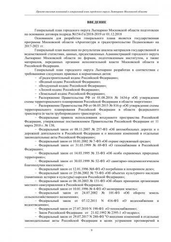 Том III ОКН ГО Лыткарино_015.jpg