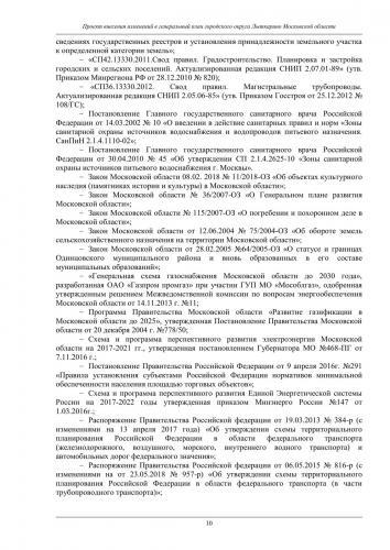 Том III ОКН ГО Лыткарино_016.jpg