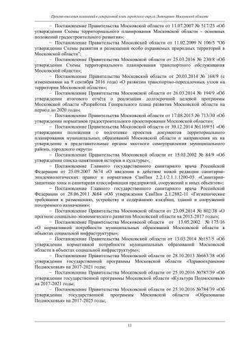 Том III ОКН ГО Лыткарино_017.jpg