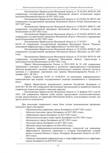 Том III ОКН ГО Лыткарино_018.jpg
