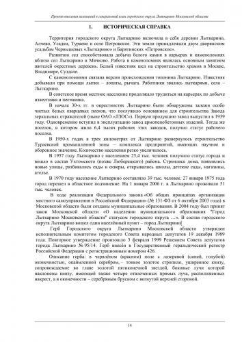 Том III ОКН ГО Лыткарино_020.jpg