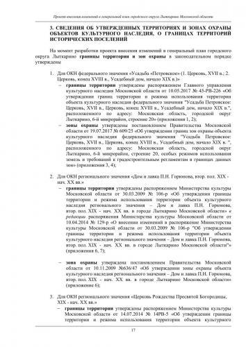 Том III ОКН ГО Лыткарино_023.jpg