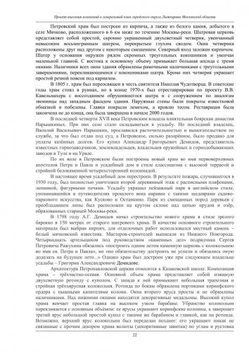 Том III ОКН ГО Лыткарино_028.jpg