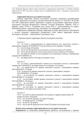 Том III ОКН ГО Лыткарино_029.jpg
