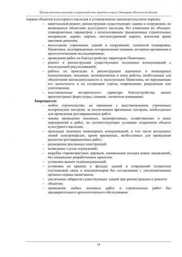 Том III ОКН ГО Лыткарино_030.jpg