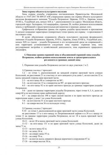 Том III ОКН ГО Лыткарино_031.jpg