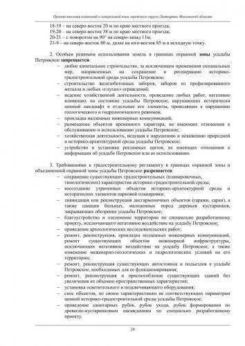 Том III ОКН ГО Лыткарино_032.jpg
