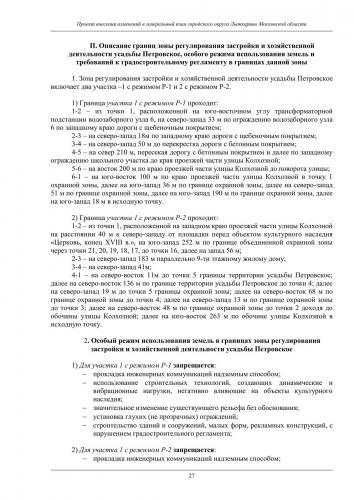 Том III ОКН ГО Лыткарино_033.jpg