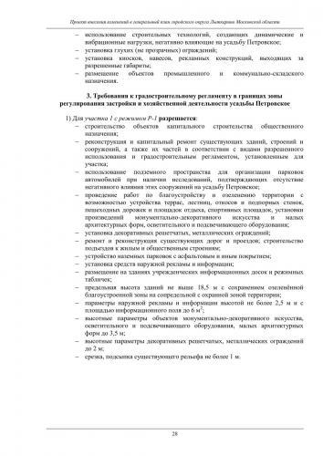 Том III ОКН ГО Лыткарино_034.jpg