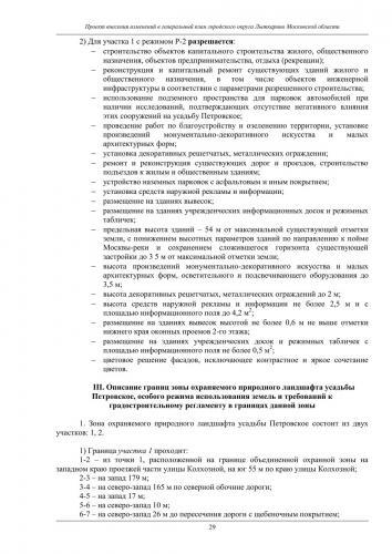 Том III ОКН ГО Лыткарино_035.jpg