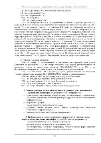 Том III ОКН ГО Лыткарино_036.jpg