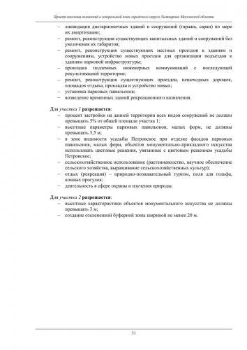 Том III ОКН ГО Лыткарино_037.jpg