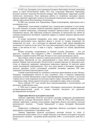 Том III ОКН ГО Лыткарино_039.jpg
