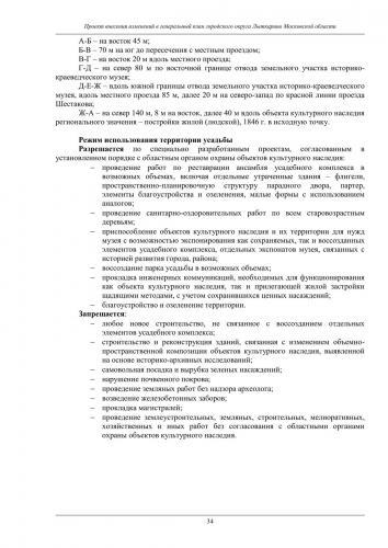 Том III ОКН ГО Лыткарино_040.jpg