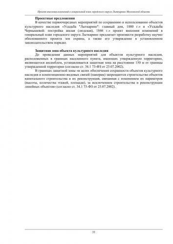 Том III ОКН ГО Лыткарино_041.jpg