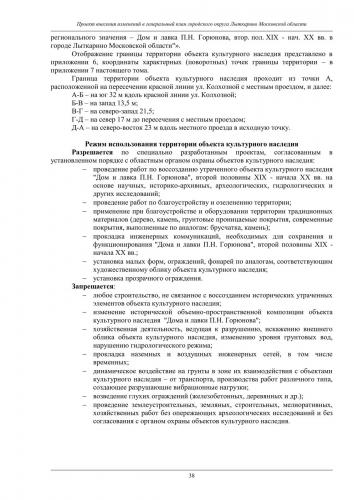 Том III ОКН ГО Лыткарино_044.jpg