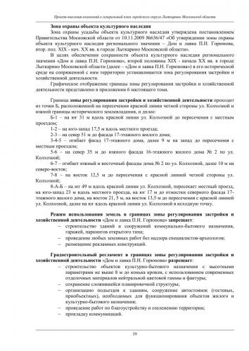 Том III ОКН ГО Лыткарино_045.jpg