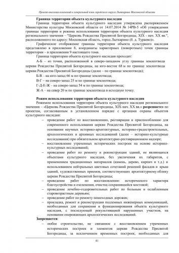 Том III ОКН ГО Лыткарино_047.jpg