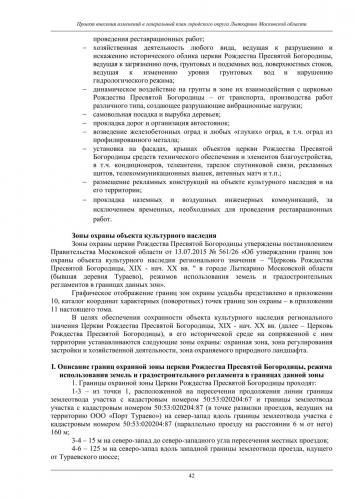Том III ОКН ГО Лыткарино_048.jpg