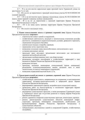 Том III ОКН ГО Лыткарино_049.jpg