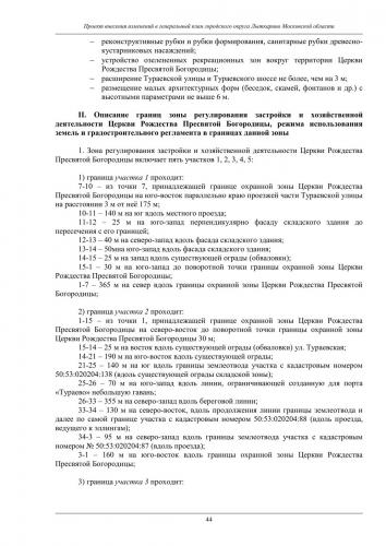Том III ОКН ГО Лыткарино_050.jpg