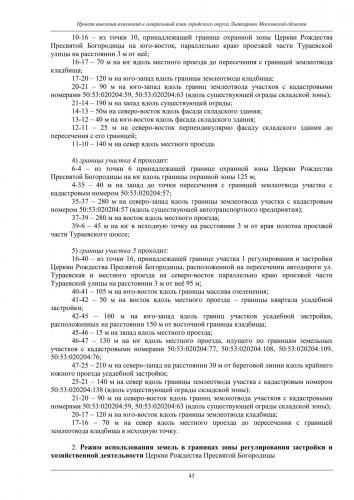 Том III ОКН ГО Лыткарино_051.jpg