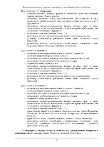 Том III ОКН ГО Лыткарино_052.jpg