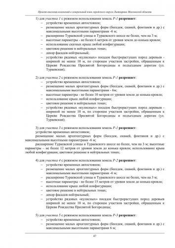 Том III ОКН ГО Лыткарино_053.jpg