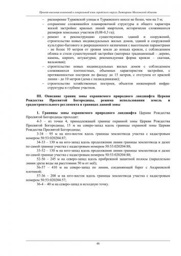 Том III ОКН ГО Лыткарино_054.jpg