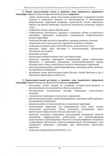 Том III ОКН ГО Лыткарино_055.jpg