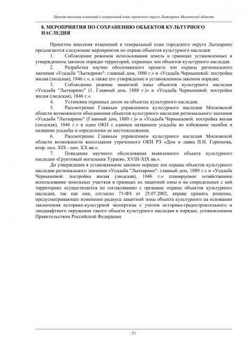Том III ОКН ГО Лыткарино_057.jpg